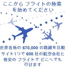 世界最強のフライト検索スカイスキャナーで航空券をさがす