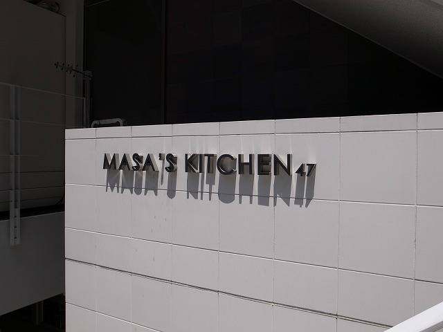 Masa's Kitchen47でランチ