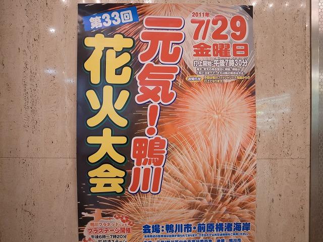 7月29日 鴨川花火大会
