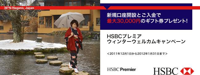 HSBCのエスプレッソ