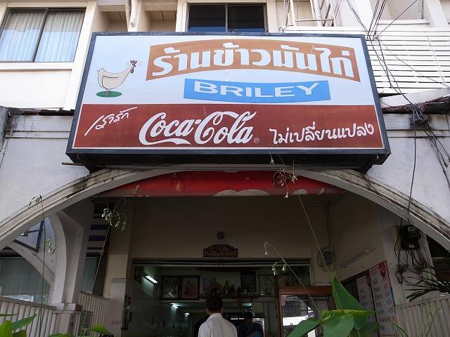 Patong でカオマンガイを食べる