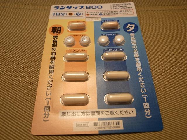 誕生日翌日からピロリ菌の除菌療法はじめてます!