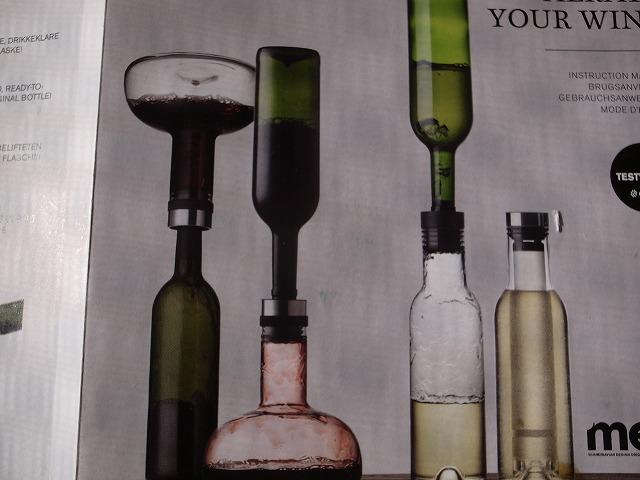 Wine breatherってご存知ですか?