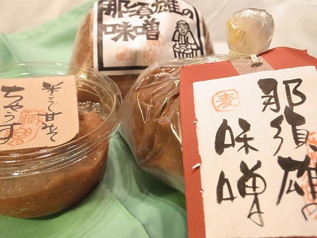 那須雄の味噌 蔵楽!美味しいお味噌を那須で見つけた