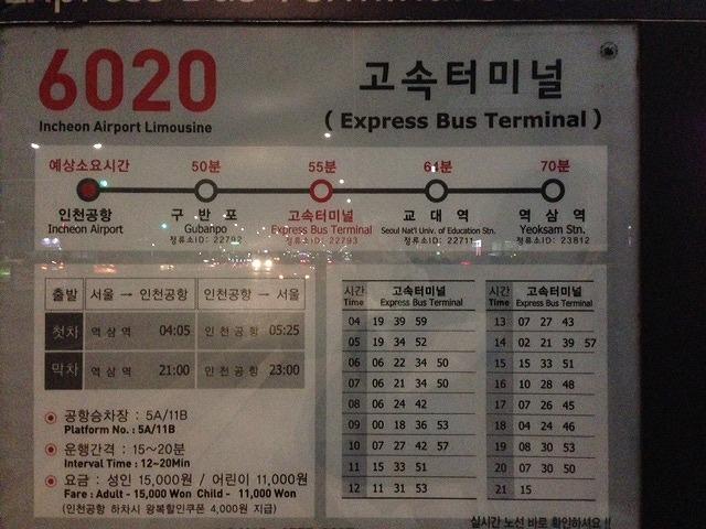 仁川8:15発プーケット行TG655  05:19の空港バスに乗って仁川空港へ