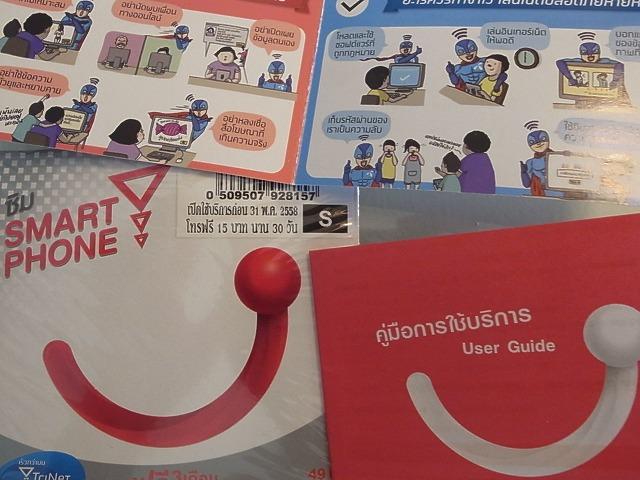 タイで長期滞在用最適なSIMはコレ!!暮らすように楽しむ旅に欠かせない携帯電話!