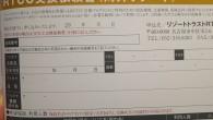 XIVバージョン/ユースがついている会員権を所有しています。 サンメンバーズ施設宿泊券 全日用というサンメンバーズ宿泊券は毎年利用しないまま期限切れになっていたのですが、 3年ほど前から、我が家にとっては海外リゾートとの […]
