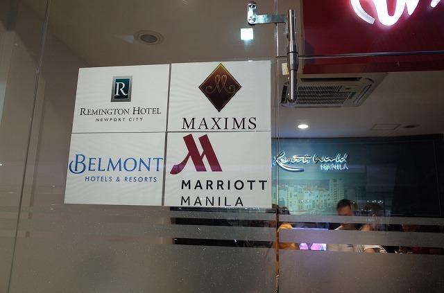 フィリピン マニラのマリオットで包丁没収!?(笑)
