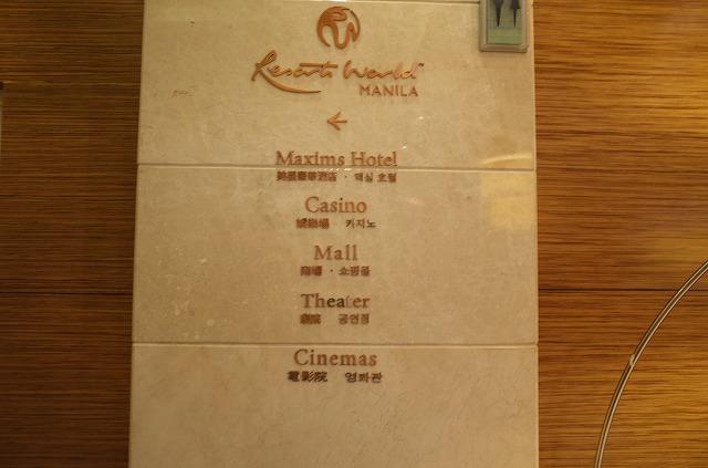 フィリピン マニラのマリオットホテル エグゼクティブラウンジとお部屋