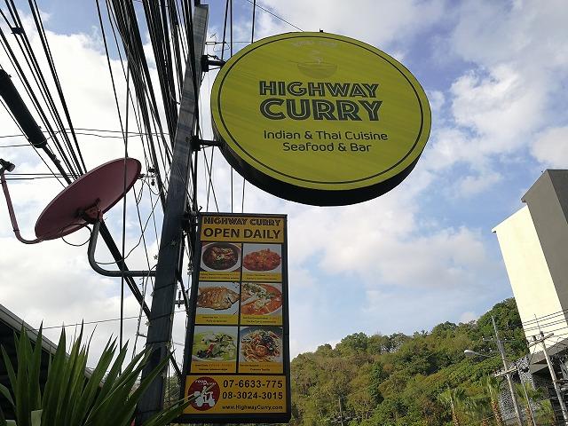 カロンビーチで美味しかったインド料理 【HIGHWAY CURRY】