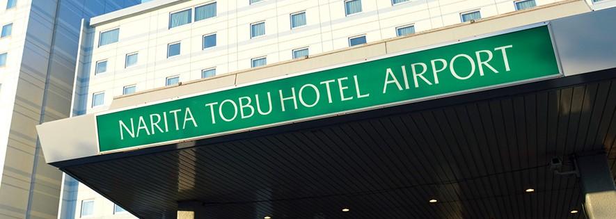 成田東武ホテルエアポートはこんなところ