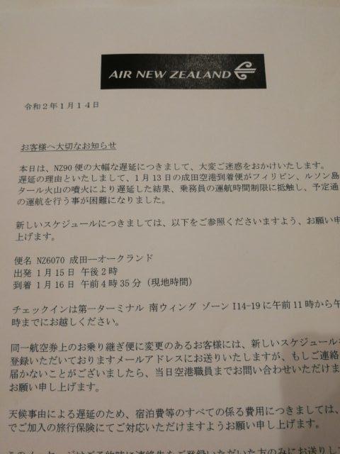 成田空港まで行ったのに.・・・そこでフライのキャンセルを知った日